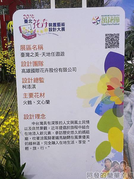 臺北花卉裝置藝術設計大展58-臺灣之美-天地任遨遊-說明看板