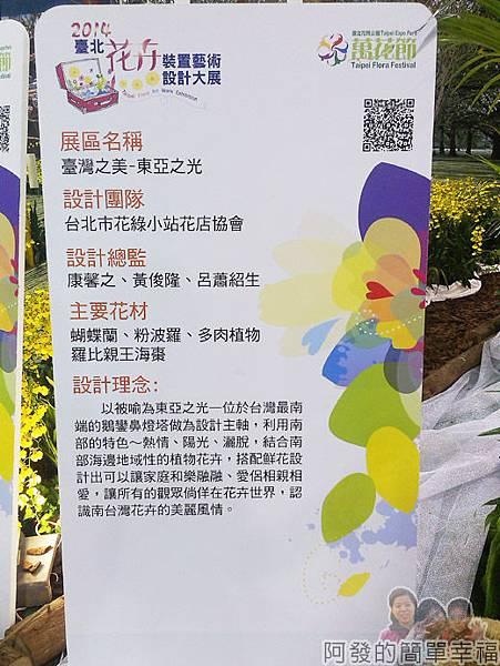 臺北花卉裝置藝術設計大展60-臺灣之美-東亞之光-說明看板