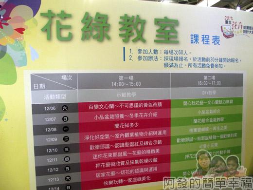 臺北花卉裝置藝術設計大展68-教育推廣活動課程表