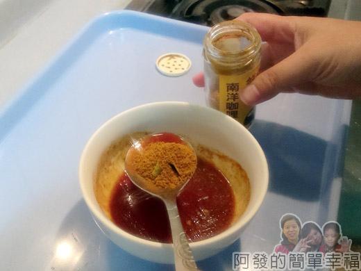南洋風咖哩炒麵02-調醬