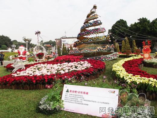 2014臺北花卉展31-圓山園區6區-翻滾吧彩虹耶誕1