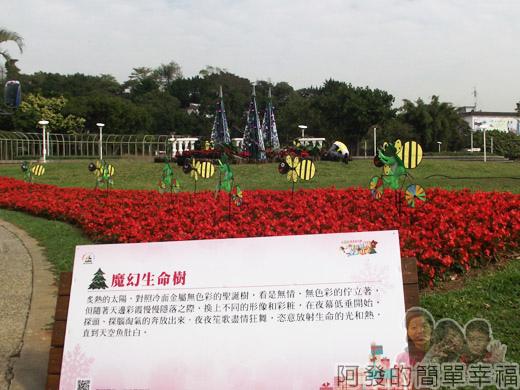 2014臺北花卉展10-圓山園區3區-魔幻生命樹1
