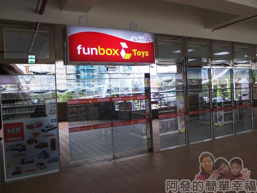 兒童新樂園41-2F-玩具店.jpg