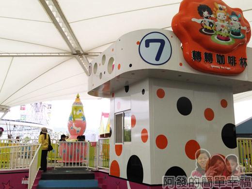兒童新樂園46-3F-7轉轉咖啡杯.jpg