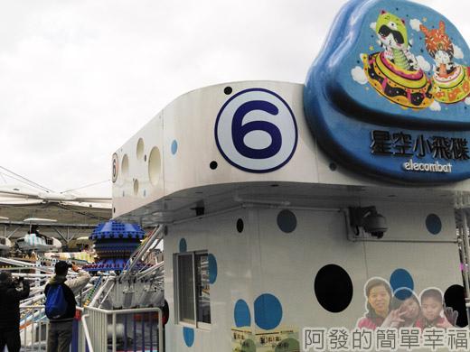 兒童新樂園50-3F-6星空小飛碟.jpg