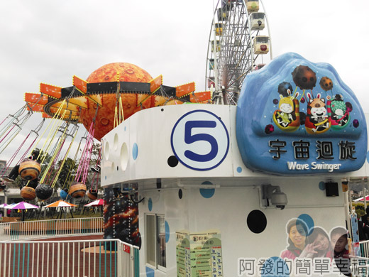 兒童新樂園54-3F-5宇宙迴旋.jpg
