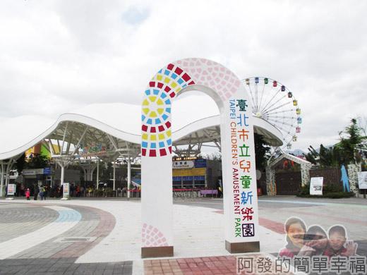 兒童新樂園02-造型小拱門.jpg