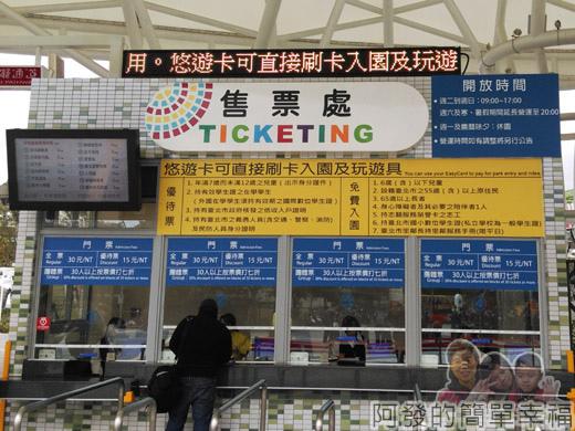 兒童新樂園04-售票處.jpg