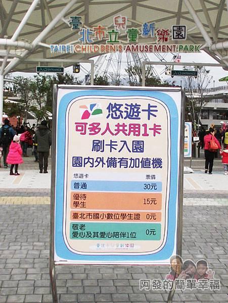 兒童新樂園03-悠遊卡可多人共用1卡.jpg