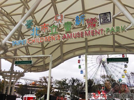 兒童新樂園10-入口處字樣.jpg