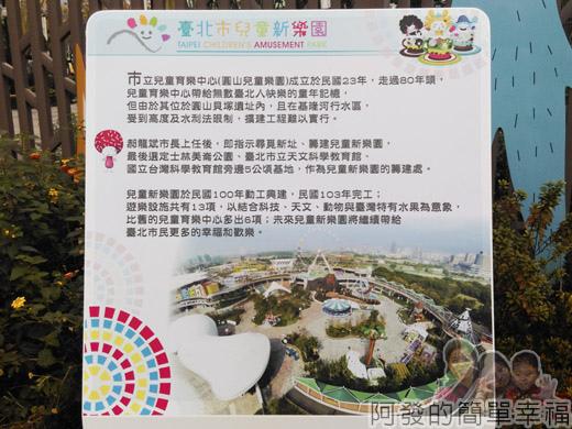 兒童新樂園09-樂園興建說明.jpg