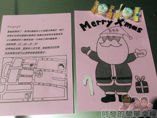 吉慶里聖誕巷04-尋寶活動