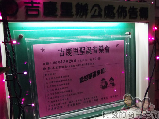 吉慶里聖誕巷05-吉慶里聖誕音樂會公告