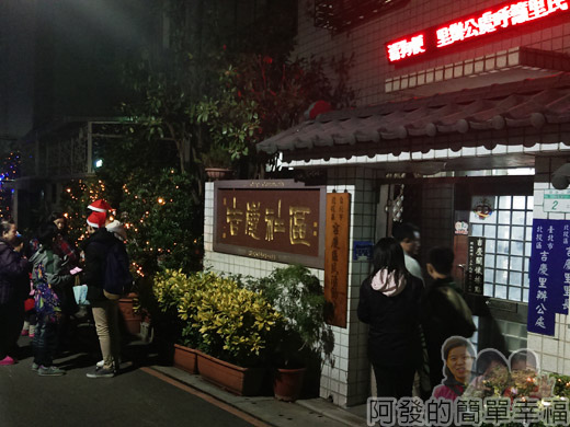 吉慶里聖誕巷17-致遠2路61巷-吉慶里里辦公室暨活動中心