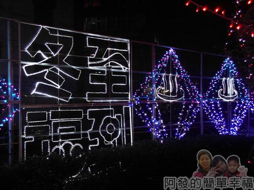 福興里聖誕公園07-冬至福到