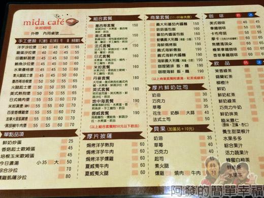 米妲咖啡07-菜單
