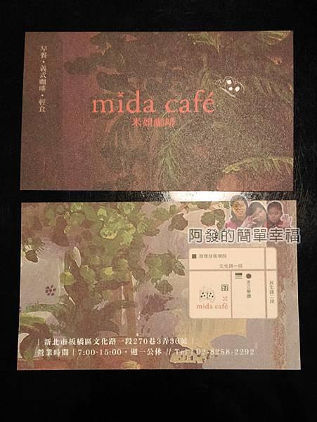 米妲咖啡29-名片