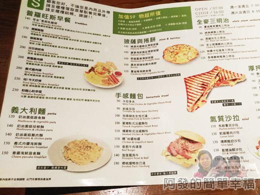 小廚房創意早午餐12-菜單I