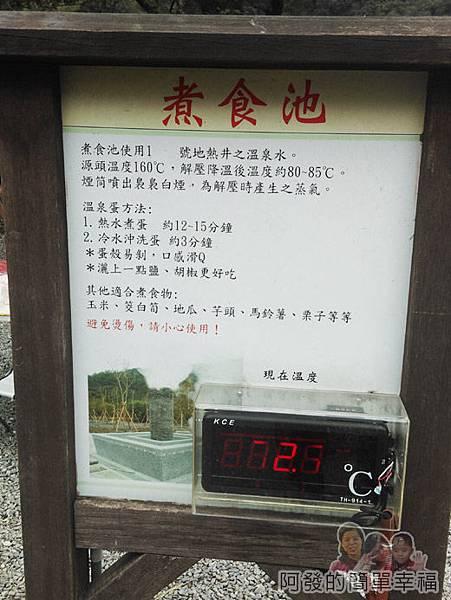 宜蘭大同清水地熱22-煮食池說明.jpg