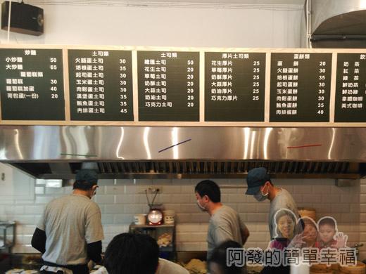牛角坡早餐06-牆上價目表