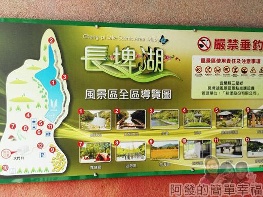 長埤湖風景區02-導覽圖