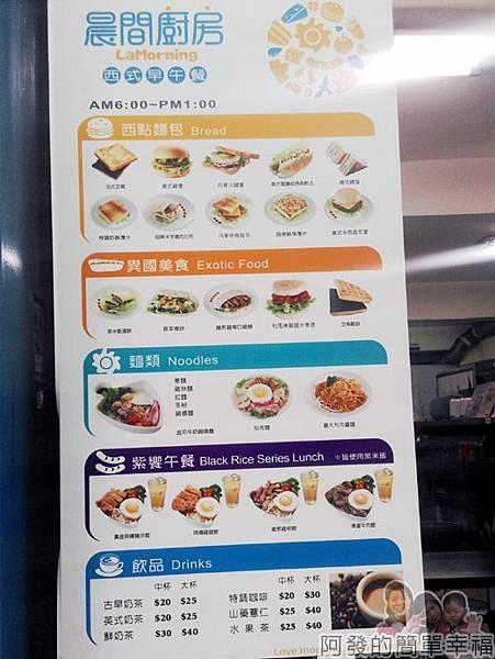 晨間廚房02-門口餐點介紹立牌