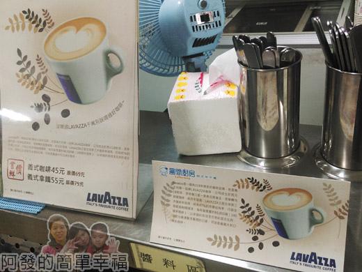 晨間廚房05-LAVAZZA咖啡