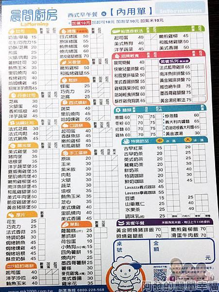 晨間廚房06-菜單