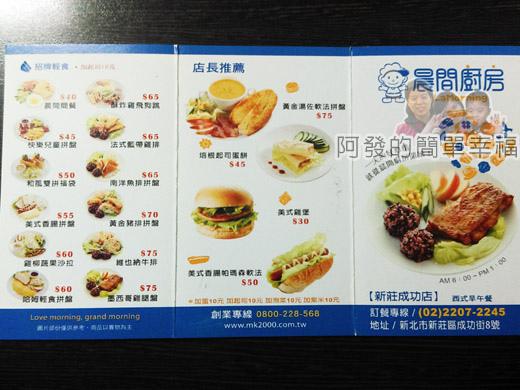 晨間廚房21-名片