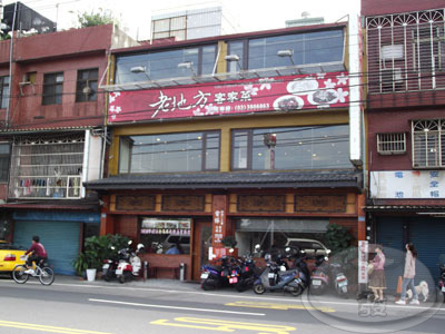 大溪-老地方客家菜-(門口)