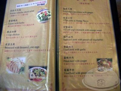 大溪-老地方客家菜-(菜單2)