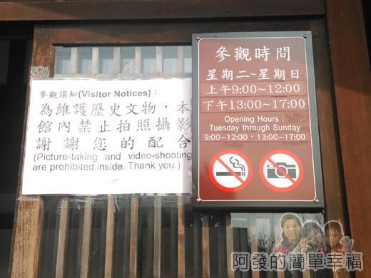 逸仙公園09-進入注意事項