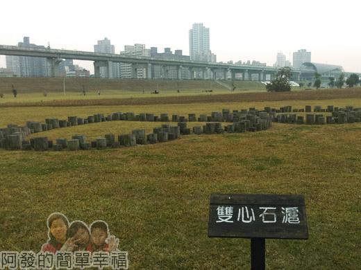 大臺北都會公園II18-幸福水漾公園-雙心石滬.jpg
