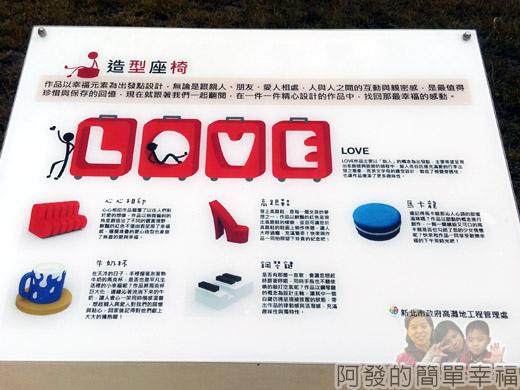 大臺北都會公園II44-幸福水漾公園-中央表演廣場-造型座椅說明.jpg