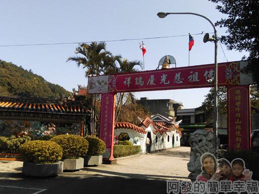 壽山巖觀音寺04-寺廟入口處