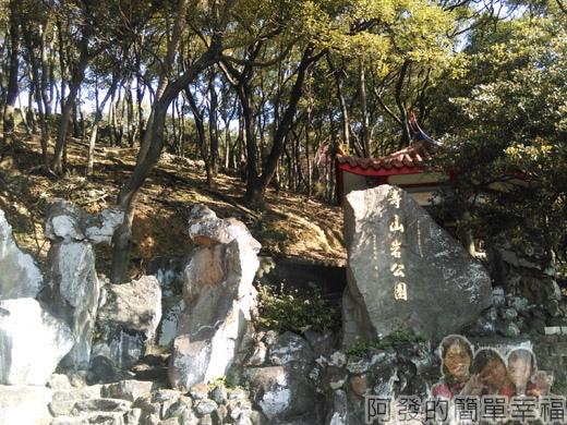 壽山巖觀音寺14-壽山岩公園入口