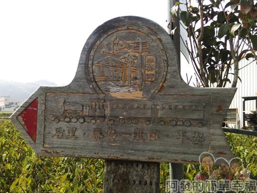 春遊泰安尋櫻趣10-古意的木製火車站指標牌