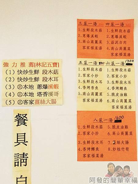 角板山-林記客家小吃06-合菜菜單