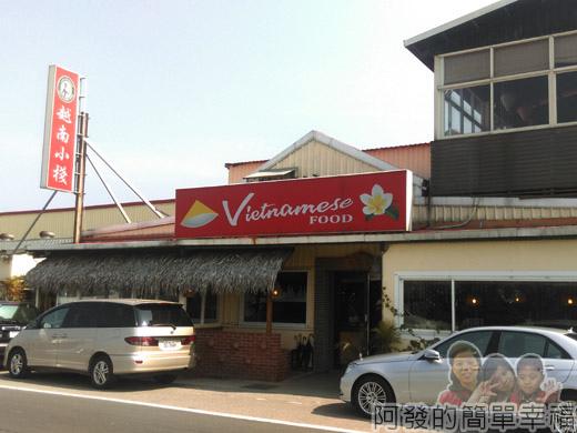 三芝-越南小棧01-店外觀