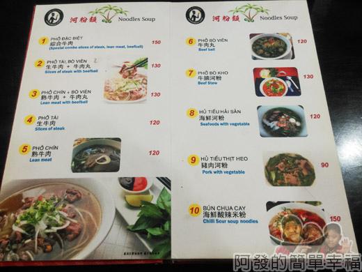 三芝-越南小棧13-河粉類餐點圖示
