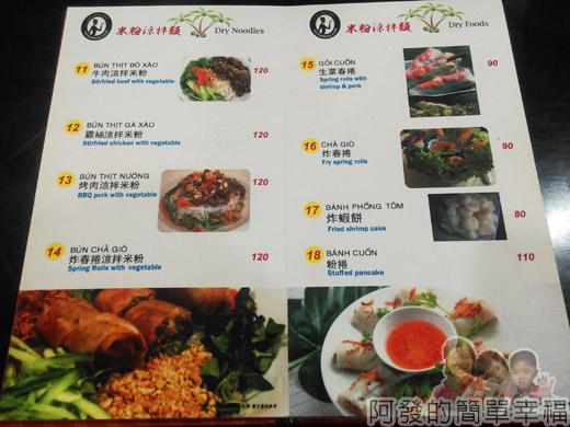 三芝-越南小棧14-米粉涼拌類餐點圖示