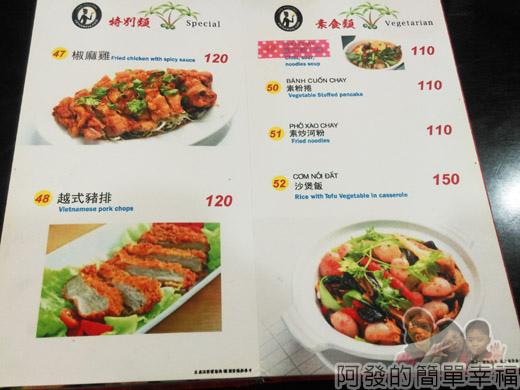 三芝-越南小棧16-特別類與素食餐點圖示