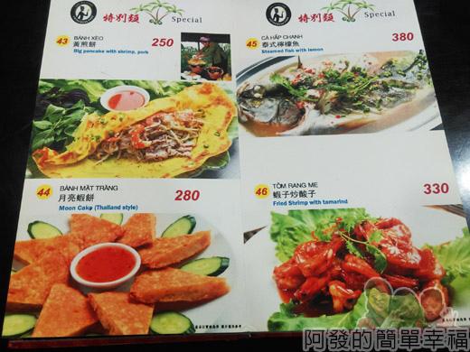 三芝-越南小棧15-特別類餐點圖示