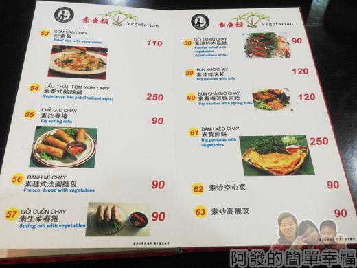 三芝-越南小棧17-素食類餐點圖示