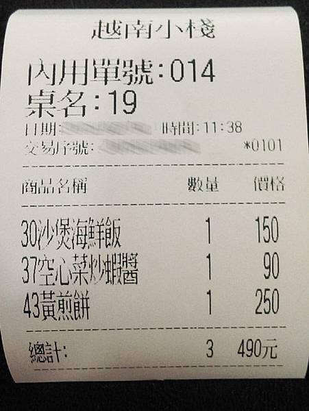 三芝-越南小棧34-明細