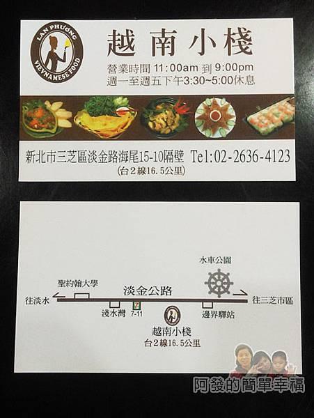 三芝-越南小棧35-名片
