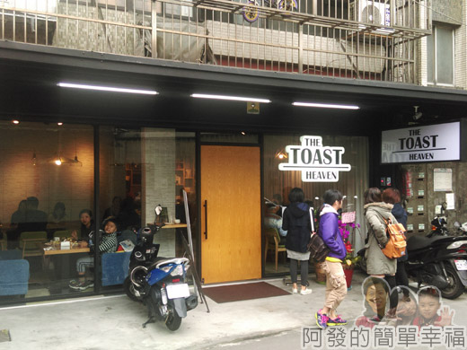THE TOAST HEAVEN01-店外觀