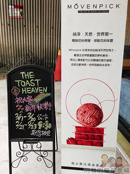 THE TOAST HEAVEN02-門前公告