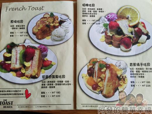 THE TOAST HEAVEN12-甜類早餐