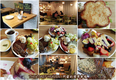 新北市板橋美食列表-早餐16THE TOAST HEAVEN